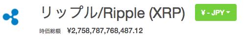 rippleリップル