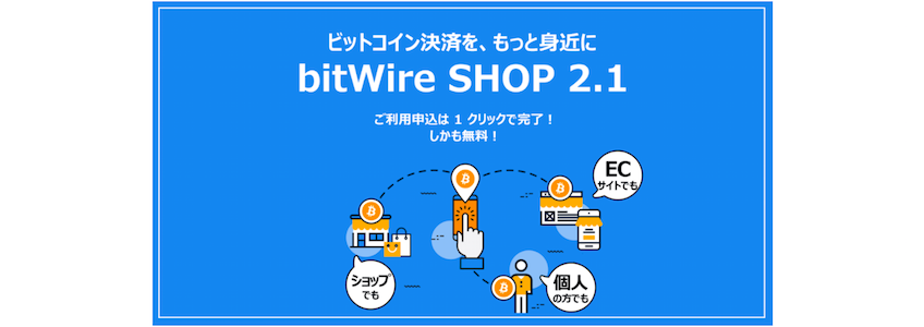 bitwireshop