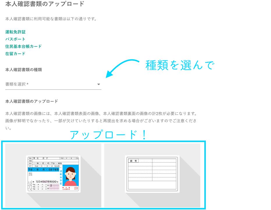 bitbankアップロード画像