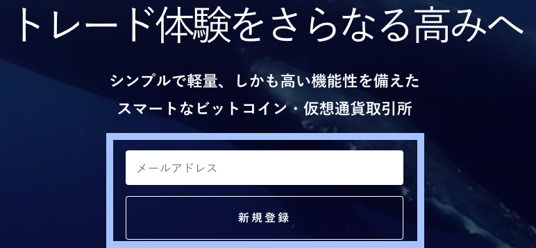 bitbankメール登録画面