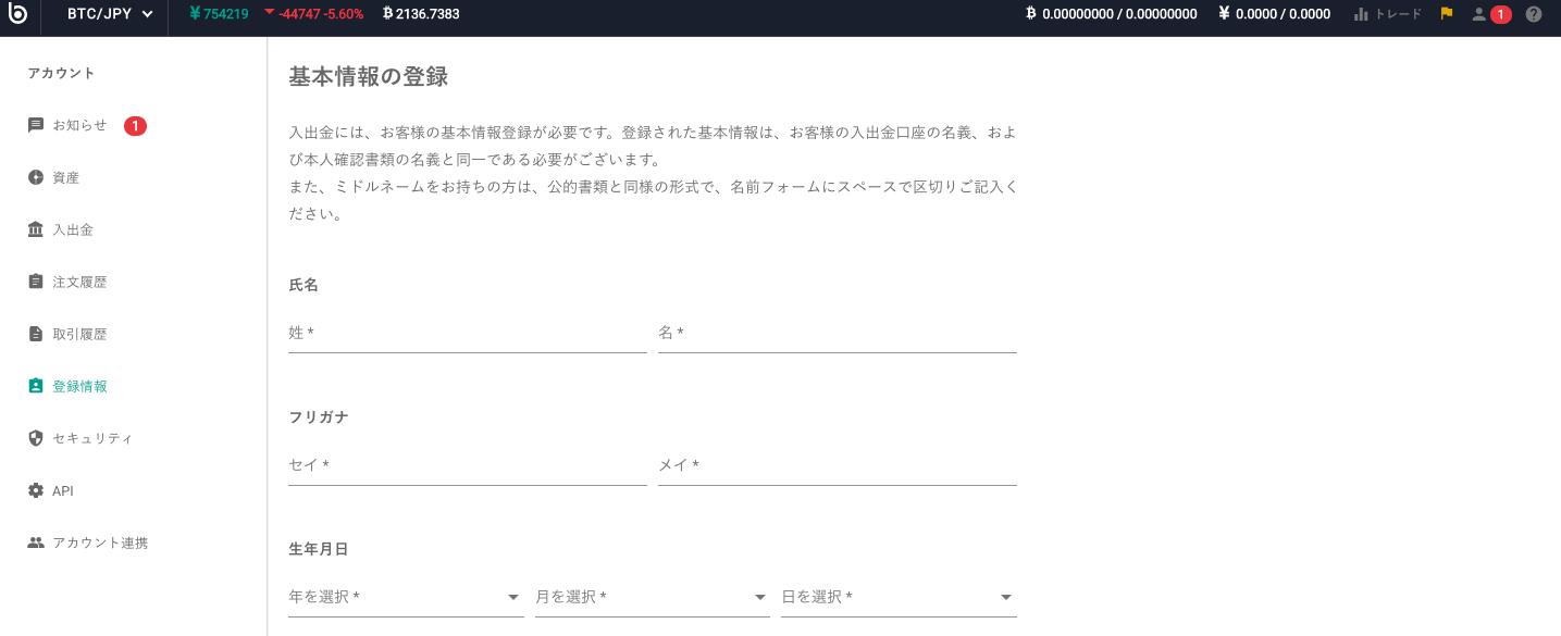 bitbank入力画面