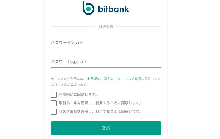 bitbankパスワード設定