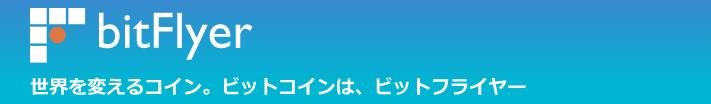 ビットフライヤーのロゴ