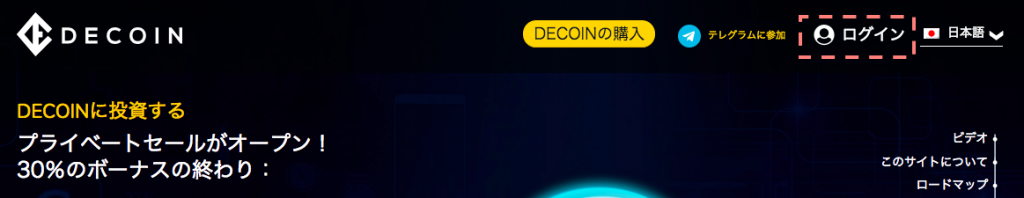DECOIN公式HPのトップ画面