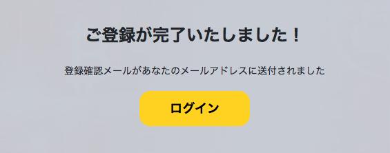 DECOIN公式HPの仮登録完了画面
