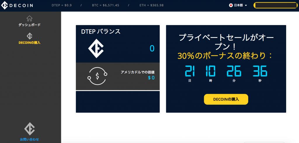 DECOIN公式HPのマイアカウント画面