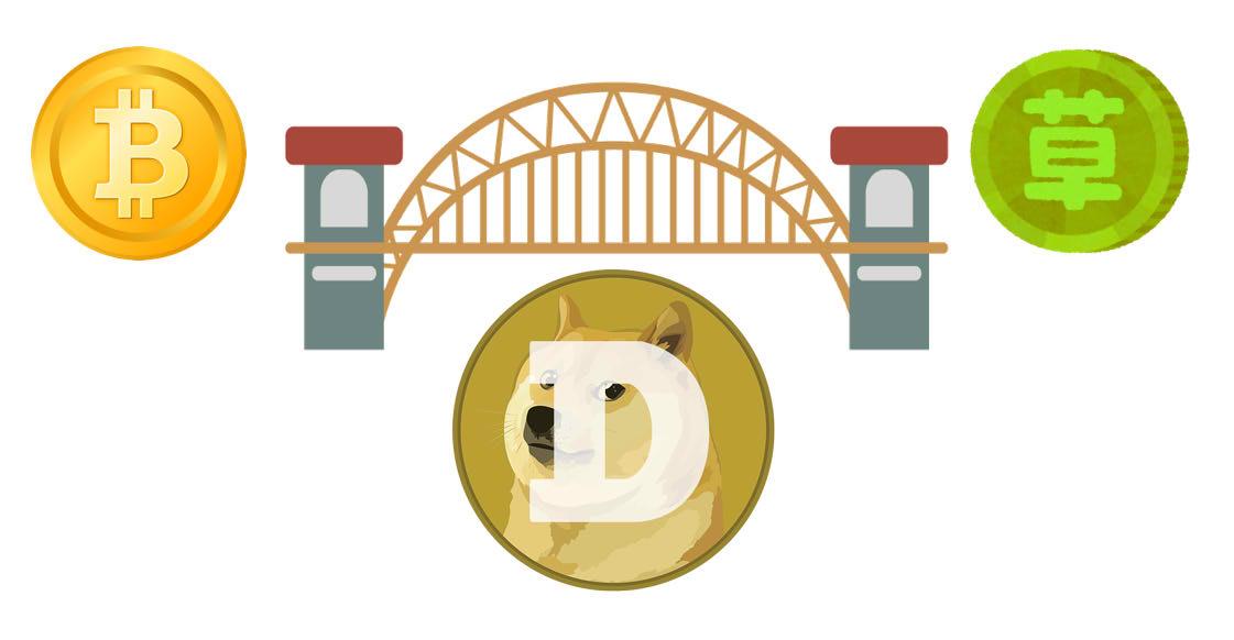 ドージコインがブリッジ通貨
