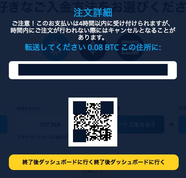 DECOIN公式HPのコイン送金画面