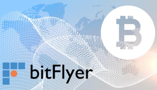 ビットフライヤー(bitflyer)はどんな取引所?