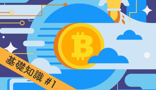 5分で分かる仮想通貨の基礎知識!仕組みとブロックチェーン編