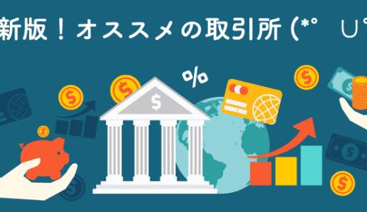 仮想通貨の取引所は賢く使い分ける。オススメはこれ!