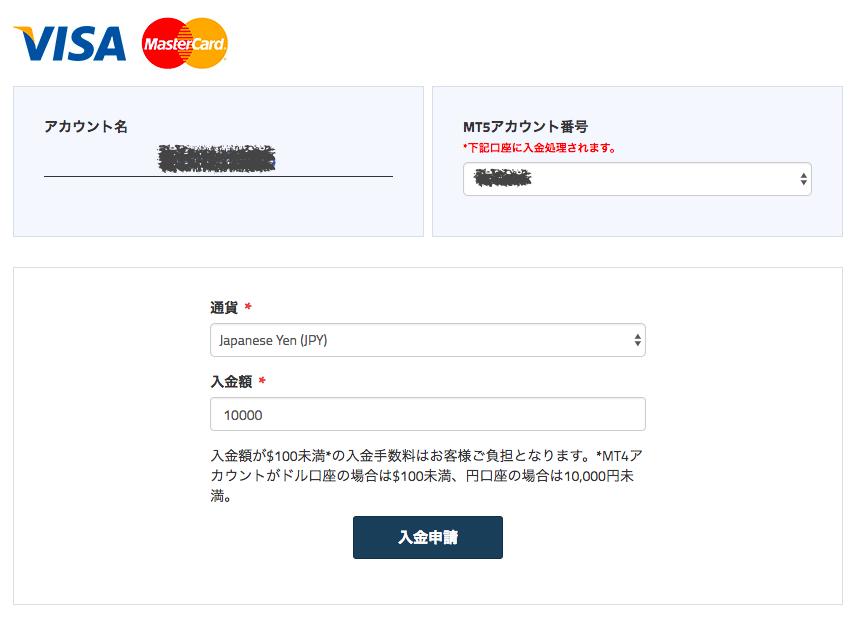 wisebitcoinの入金情報入力画面