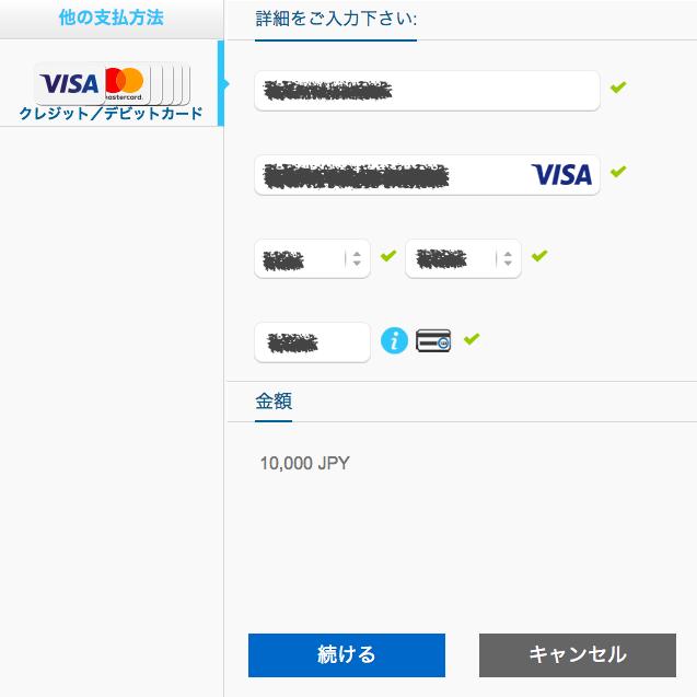 wisebitcoinのクレジットカード情報入力画面