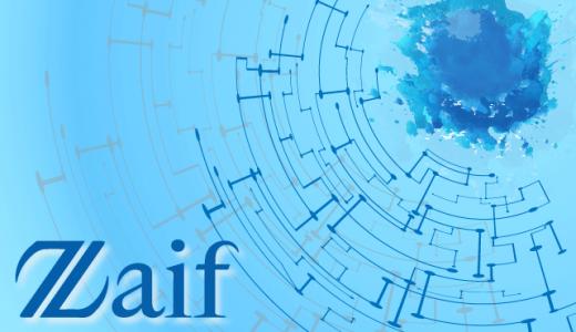 仮想通貨取引所「Zaif(ザイフ)」ってどうなの?