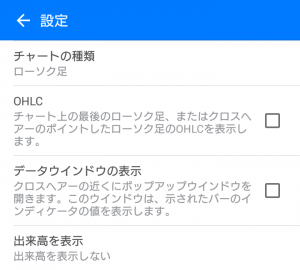 Android版MT5のチャート設定画面1