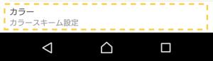 Android版MT5のチャート設定画面3