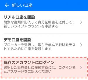 Android版MT5の口座開設管理の画像