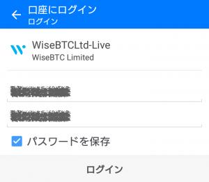 Android版MT5のアカウント情報入力画面の画像