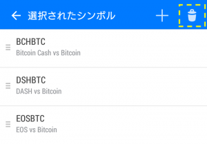 Android版MT5の通貨ペアの編集画面