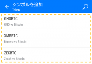 Android版MT5の通貨ペア追加画面