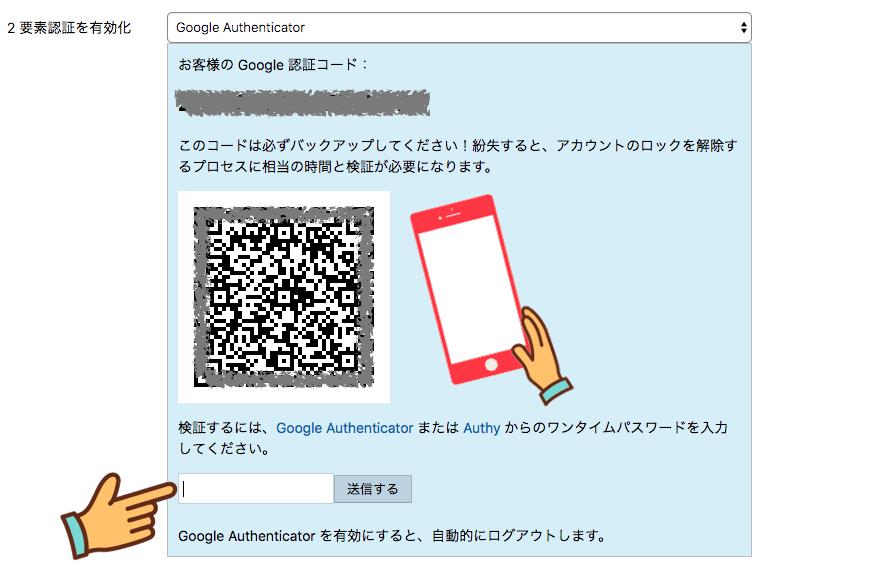 bitmexの2段階認証の登録方法2