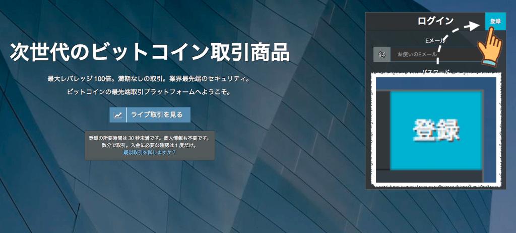 bitmexのアカウント登録方法1
