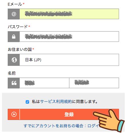 bitmexのアカウント登録方法2