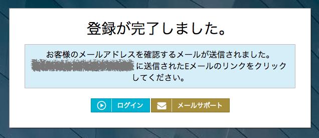 bitmexのアカウント登録方法3
