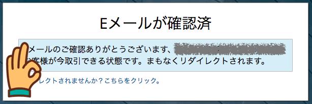 bitmexのアカウント登録方法5