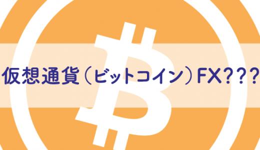 仮想通貨(ビットコイン)FXとは?500円から始められる仕組み・やり方を詳しく解説。