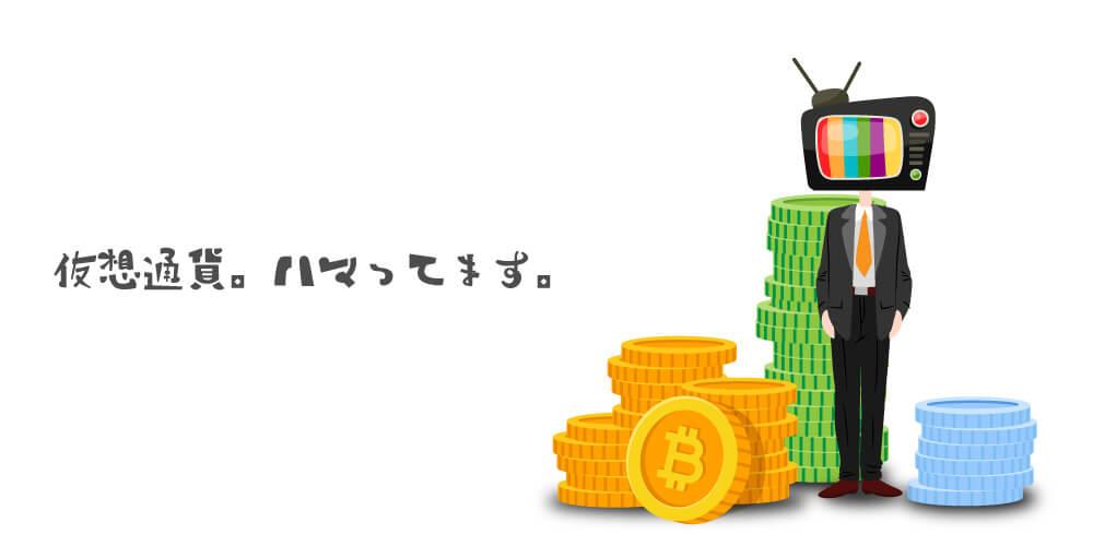 仮想通貨ハマってます