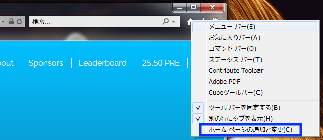 IEの設定画面