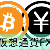 仮想通貨FX