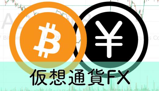 仮想通貨FX!今からでも億れる新しい戦い方にアップデートしよう