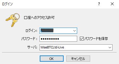 wisebitcoinPC版MT5のログイン画面
