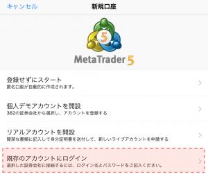 タブレット版MT5の口座ログイン画面の画像