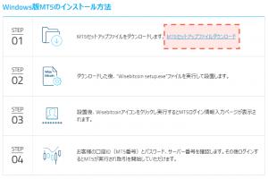wisebitcoin公式サイトのPC版MT5ダウンロード画面