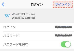 wisebitcoinのMT5のログイン方法4