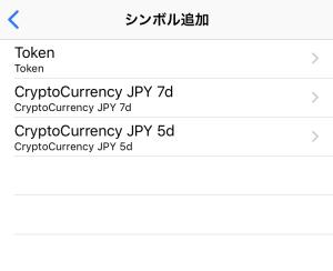 wisebitcoinのMT5の通貨ペアの変更方法5