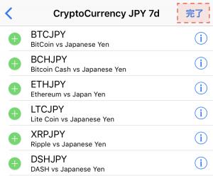 wisebitcoinのMT5の通貨ペアの変更方法6