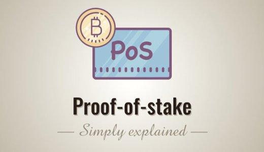 PoS(Proof of Stake)マイニングとは?仮想通貨を持っているだけで配当がもらえる!