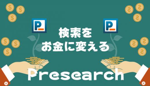 【ググる】がお金になる!Presearchで毎日稼ぐ方法を教えるよ