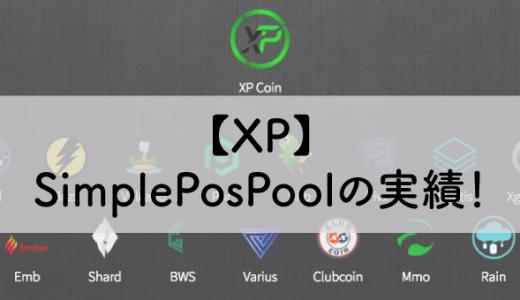 XPをほったらかしで増やす!Simple_POS_Poolの実績公開!