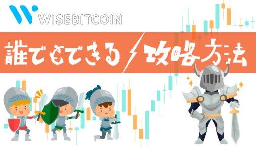 WiseBitcoinでBTCFX!誰でも出来る再現性の高い攻略法を紹介します!