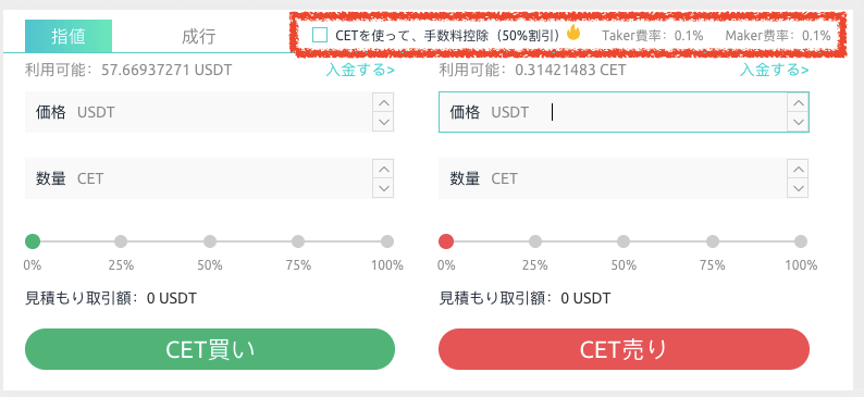 CETでの手数料