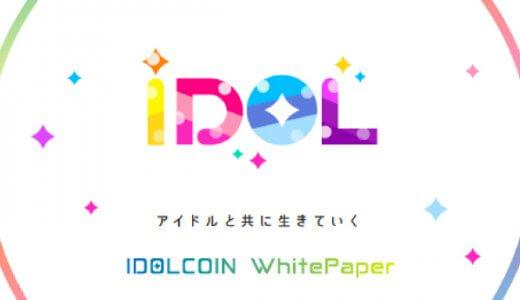 【IDOLCOIN】可愛いあの子にコイン投げたよ!アイドルとファンを笑顔にする仮想通貨