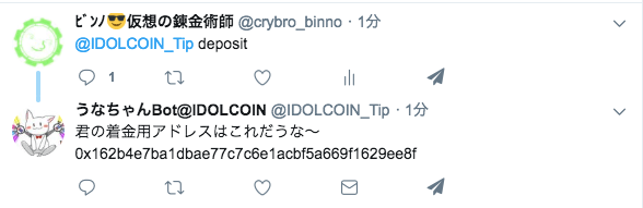 Botの使い方1