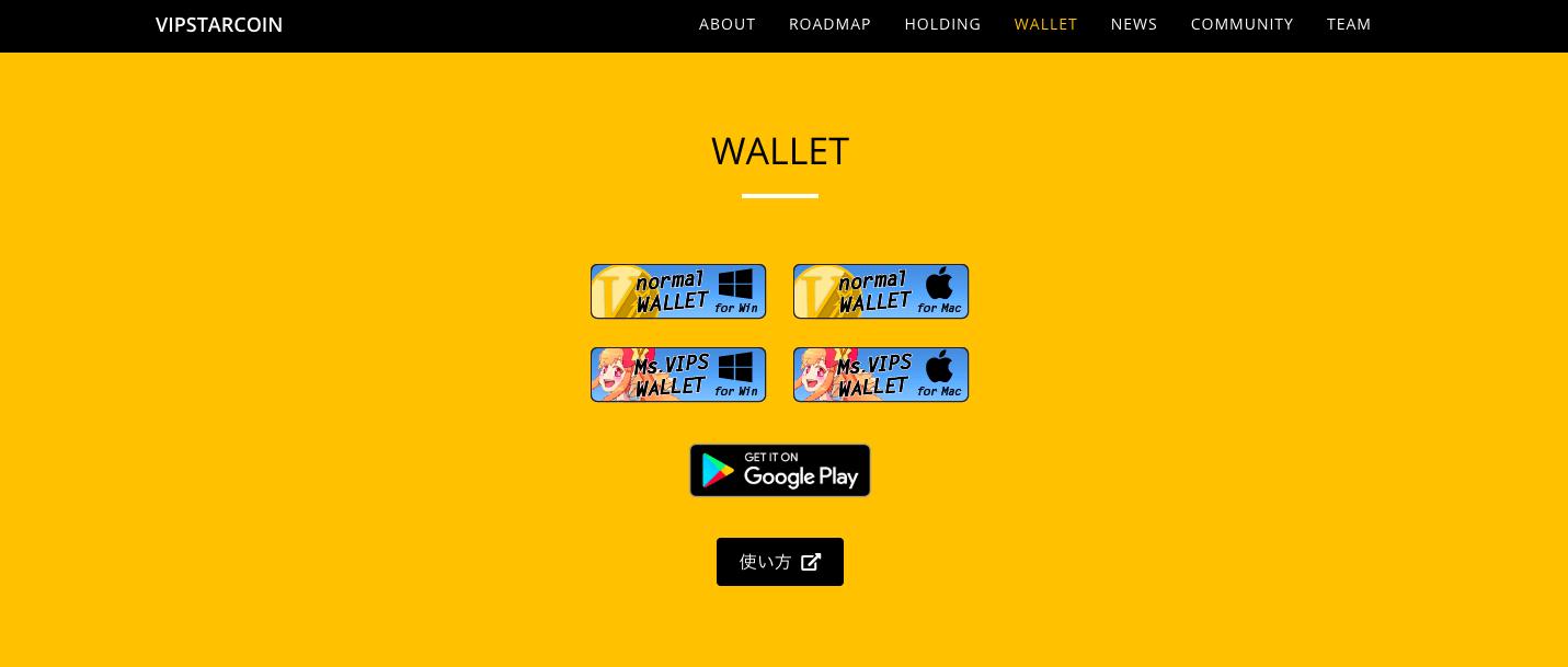 Vipsの公式サイト