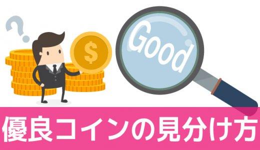 エアドロップで優良コインを見分ける簡単な方法を紹介します!