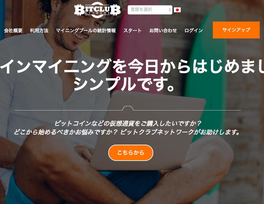 オススメプール③bitclub